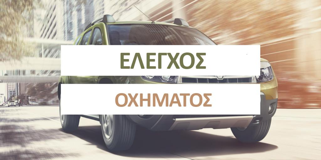 ELEGXOS-METAXEIRISMENOU-AUTOKINITOU