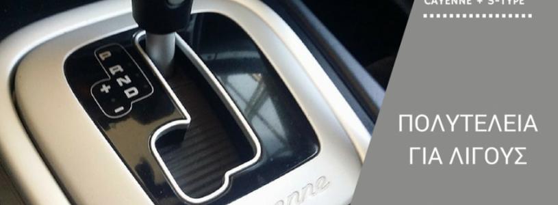 Jaguar Stype & Porsche Cayenne: 2 νέα μεταχειρισμένα στην έκθεσή μας